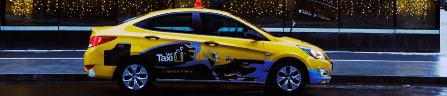 Вызвать гет такси в москве