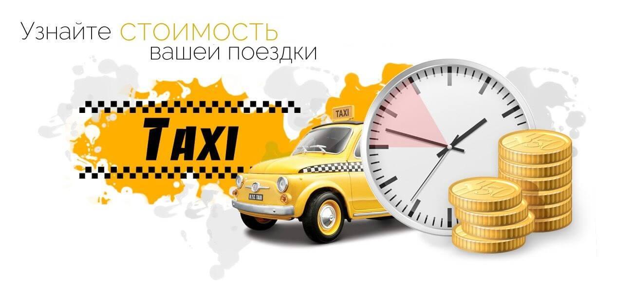 Час в стоимость такси поездки полет стоимость часы